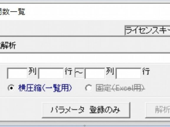 XlsAnalyzer(Excel計算式解析)