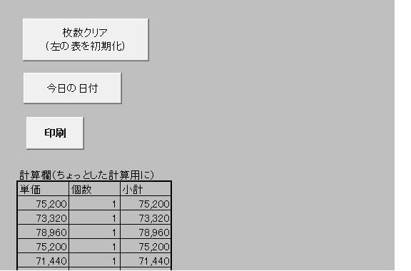 超簡単・便利 金額自動集計表 for Excel