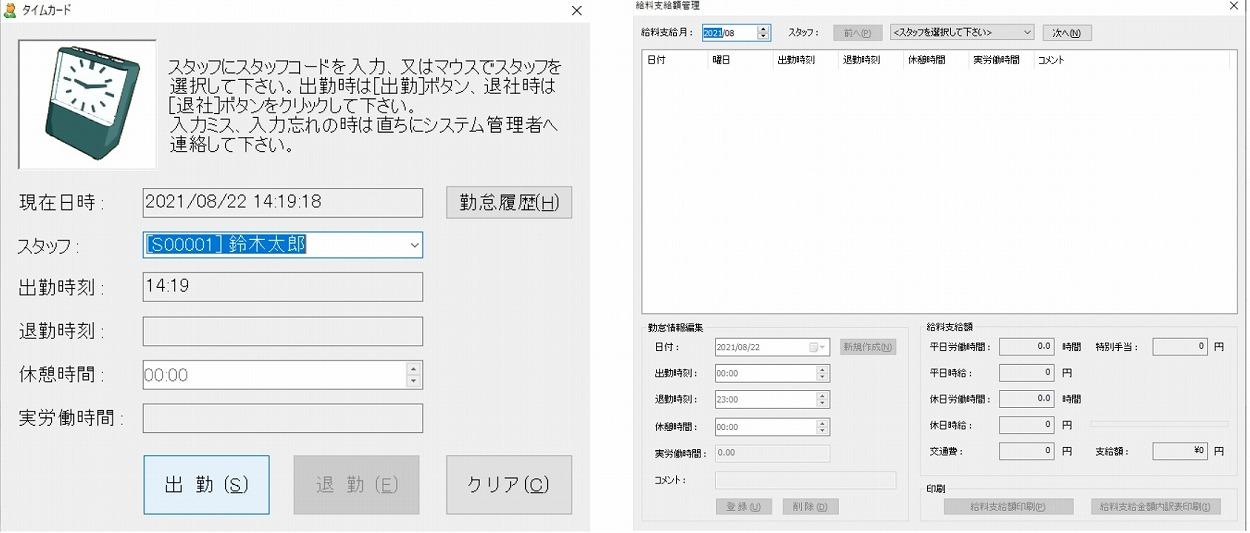 タイムカード勤怠管理(エクセル活用)ソフト