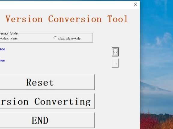Excel自動バージョンアップ変換器ツール