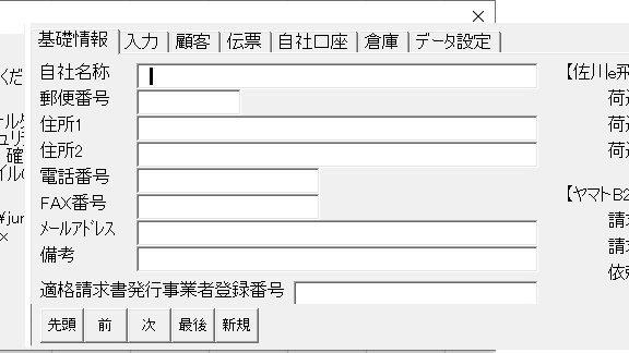 Excel2010~365版 販売仕入在庫管理システムテンプレート