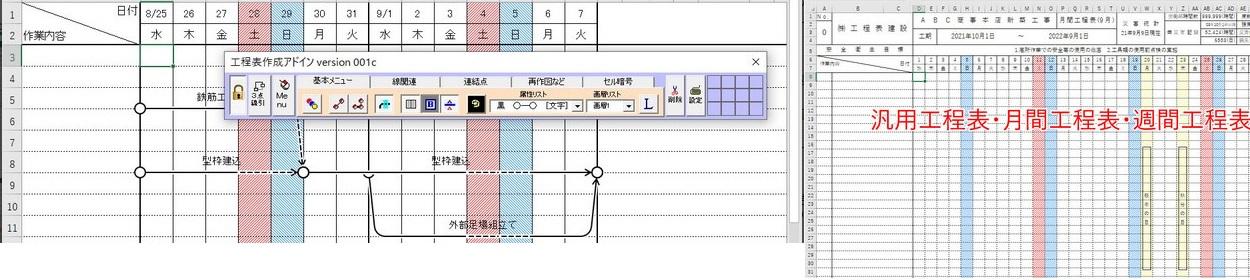 工程表作成アドイン for Excel