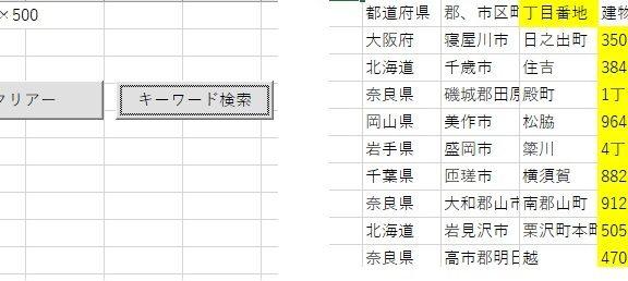 VBA キーワード検索ツール エクセルテンプレート