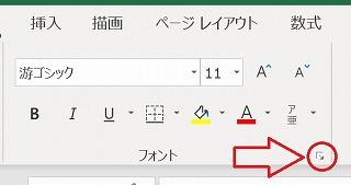 エクセル2016で書式設定を開く方法