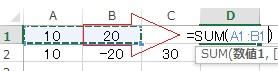 エクセルで計算する範囲をドラッグで選択する