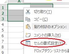 エクセルの書式設定を開く