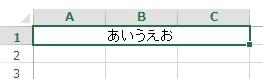 セルを結合すると文字はセンター表示になる