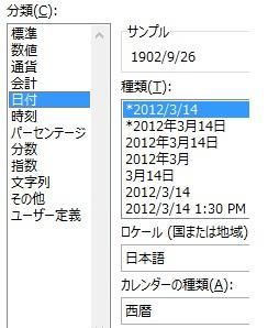エクセルの数値を日付に変えて表示する方法
