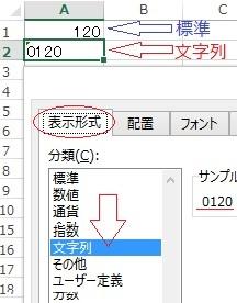 エクセルのユーザー定義の設定方法