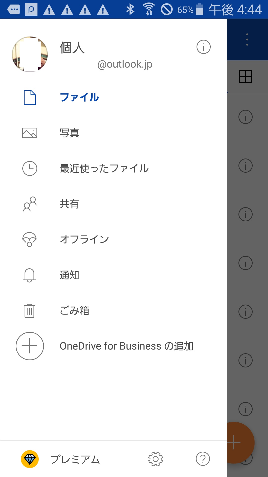 androidのOneDriveアプリ