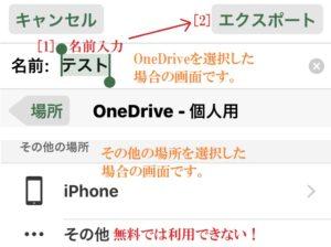 OneDriveかiPhoneか選択する