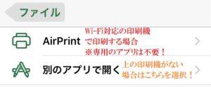 印刷機の選択