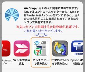 共有画面からアプリを選択する