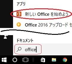 エクセルOfficeの検索2