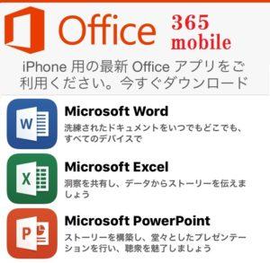 オフィースモバイルアプリ