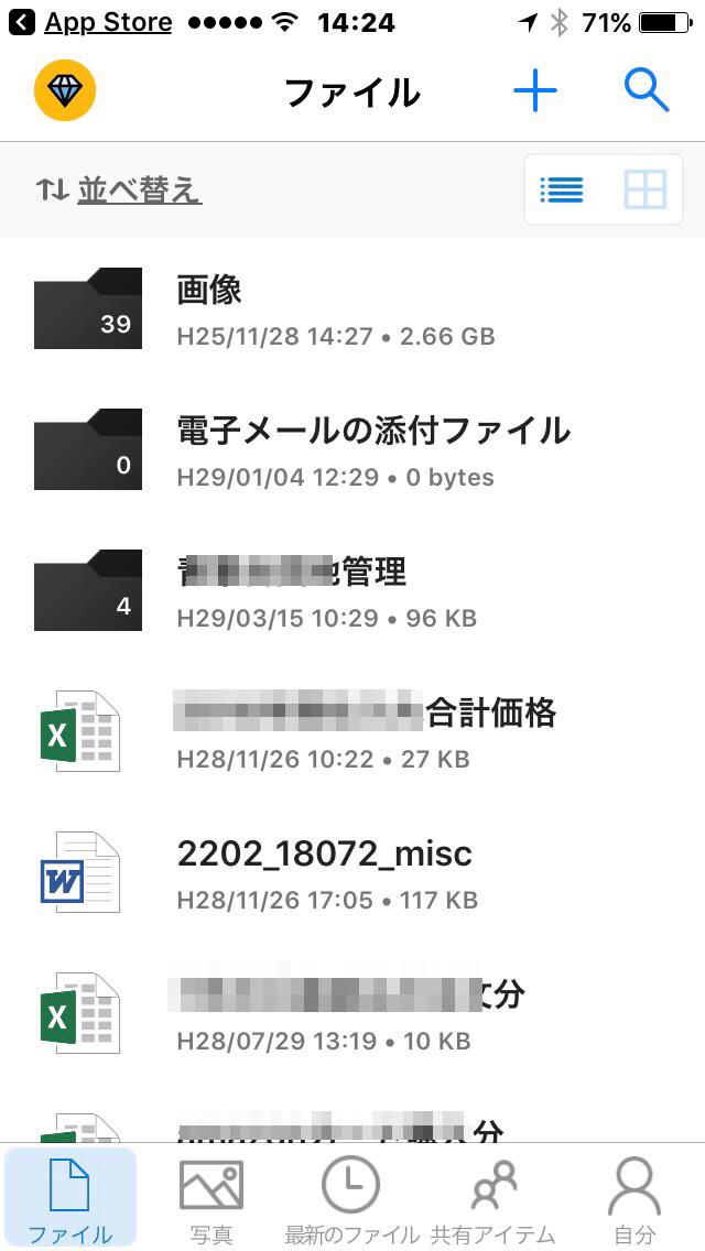 iPhone用OneDriveアプリ画面