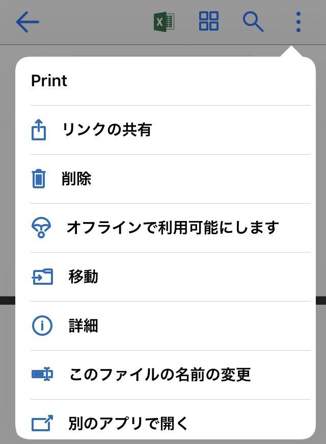OneDriveアプリのメニュー