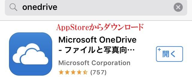 OneDriveアプリをダウンロードする