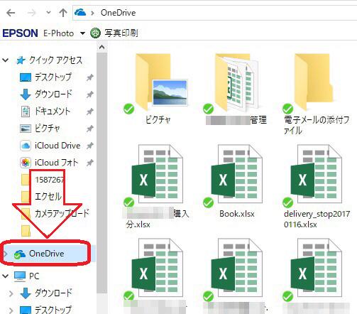 エクセルの同期PC用OneDrive