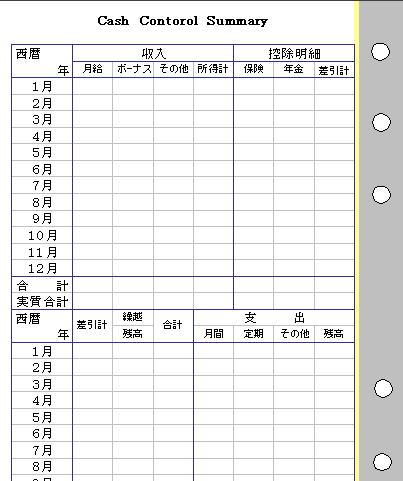 キャッシュフロー手帳のエクセルテンプレート