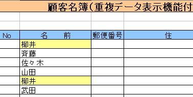顧客名簿重複表示のエクセルテンプレート