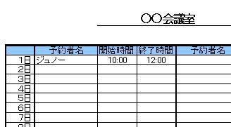 会議室管理表のエクセルテンプレート
