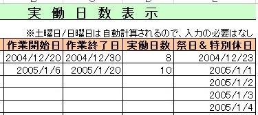 実働日数表示のエクセルテンプレート
