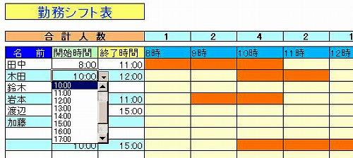 勤務シフト表のエクセルテンプレート 勤務シフト表 ダウンロード! | エクセルテンプレート 勤務