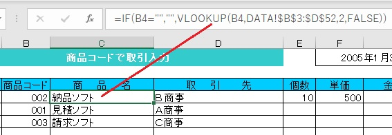 VLOOKUP関数の説明